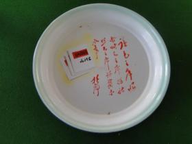 文革时期搪瓷盘,带林题词,沈阳搪瓷厂,