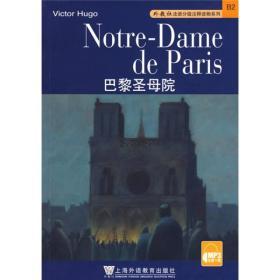 外教社法语分级注释读物系列:巴黎圣母院