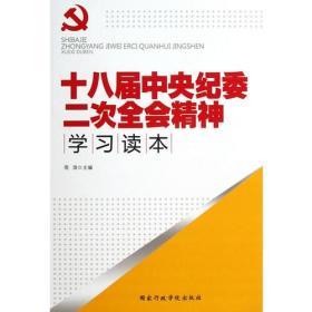 十八届中央纪委二次全会精神学习读本