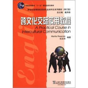 新世纪高等院校英语专业本科生系列教材:跨文化交际实用教程(修订版)