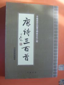 中国墨宝园丛书 唐诗三百首 中国唐诗宋词书法碑林文化工程