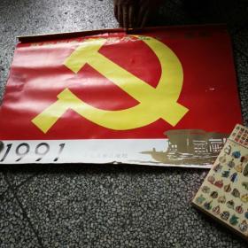 1991年挂历 献给中国共产党成立七十周年