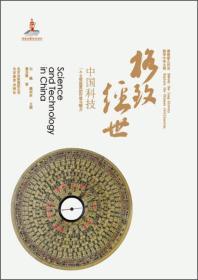 中华文明探微·格致经世:中国科技