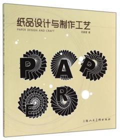 纸品设计与制作工艺