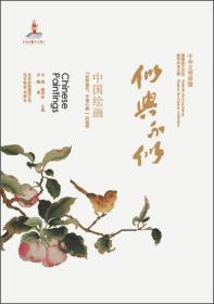 中华文明探微·似与不似:中国绘画