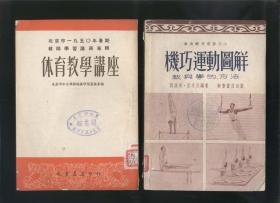 體育教學講座(1951年初版)2018.6.9日上