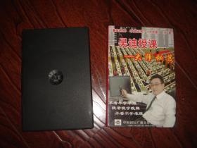 吴迪授课:大师秘笈(DVD,内装五张光盘,保正版)拍前请务必看描述
