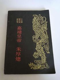 嘉靖皇帝 朱厚熜(十三陵帝王史话丛书)