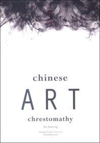 中国美术读本(英文版)