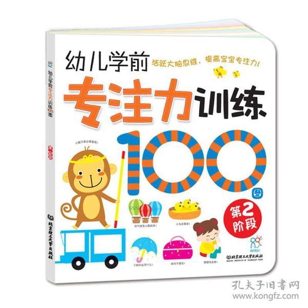 幼儿学前专注力训练100图·第2阶段(四色)