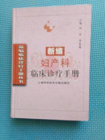 新编妇产科临床诊疗手册