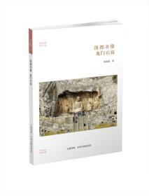 华夏文库:洛都圣像:龙门石窟