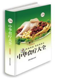 四色超值全彩白金版—中华食疗大全