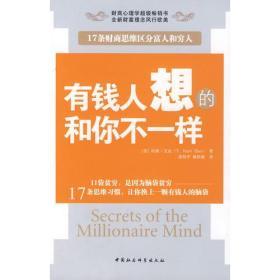 保证正版 有钱人想的和你不一样 哈维艾克 漆仰平 赖伟雄 中国社会科学出版社