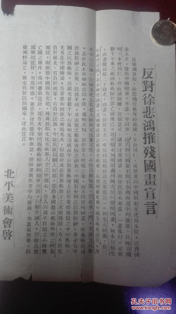 徐悲鸿民国重要资料(请看图)