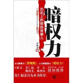 暗权力历史上的那些官事儿 刘诚龙 重庆出版社 9787229027926