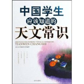 中国学生应该知道的天文常识