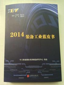 2014装备工业蓝皮书