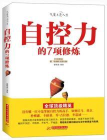 正版自控力的7项修炼翟晓斐华中科技大学出版社9787560994093