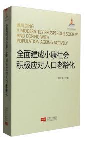 全面建成小康社会 积极应对人口老龄化