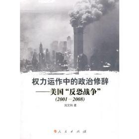 """权力运作中的政治修辞--美国"""":反恐战争""""(2001-2008)"""
