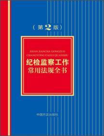 纪检监察工作常用法规全书(第2版)