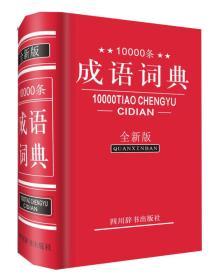 10000条成语词典(全新版)