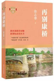成长必读:再别康桥(2016年教育部推荐)