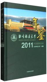 北京林业大学年鉴(2011)