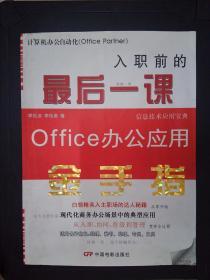 入职前的最后一课:Office办公应用金手指...、