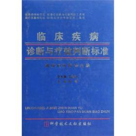 正版微残-临床疾病诊断与疗效判断标准CS9787502362980