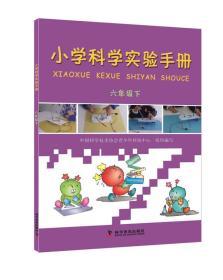 小学科学实验手册(六年级下)