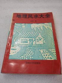 《地理风水大全》大缺本!敦煌文艺出版社 1998年1版1印 平装1册全