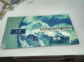 【珍罕】康银阁 连体钞 10元四连体全程无4(珍贵) 号码 302327