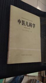 中医儿科学(中医专业用)