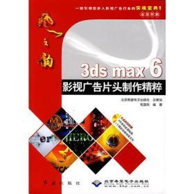 风之韵3ds max6影视广告片头制作精粹