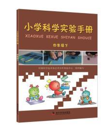 小学科学实验手册(四年级下)