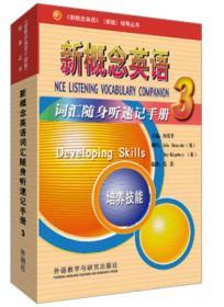 朗文·外研社·新概念英语3(词汇随身听速记手册)