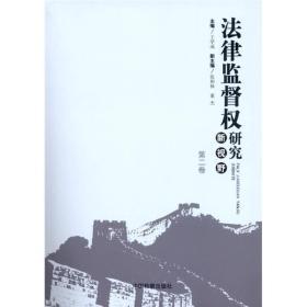 法律监督权研究新视野(第2卷)