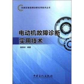机械设备故障诊断实用技术丛书:电动机故障诊断实用技术