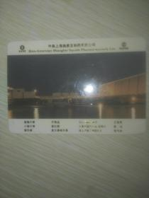 【年历片】中国上海施贵宝制药有限公司(品见图)