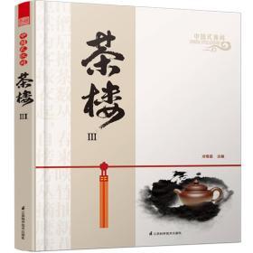 中国式休闲茶楼3