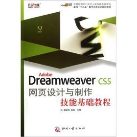 正版二手正版AdobeDreamweaverCS5网页设计与制作技能基础教程印刷工业出有笔记