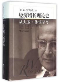 经济思想译丛:经济增长理论史:从大卫·休谟至今