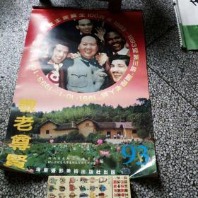 1993年挂历 纪念毛泽东诞生100周年1893-1993季第三届国际老人节(13张全)