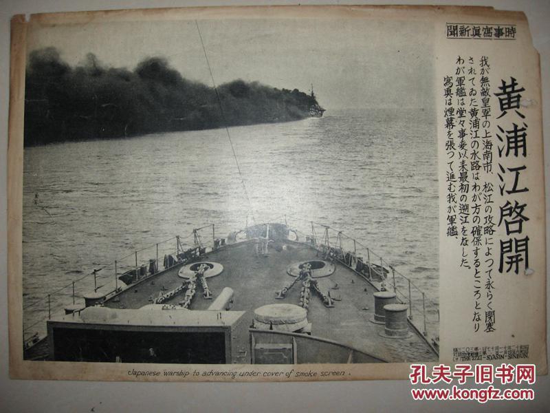 日本侵华罪证 1937年时事写真新闻 上海南市松江突破 日军军舰从黄浦江进入