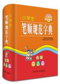 9787557900670-yl-小学生 笔顺规范字典
