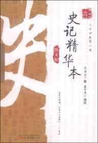 【正版】史记精华本:图文版:二十四史第一书 (西汉)司马迁著