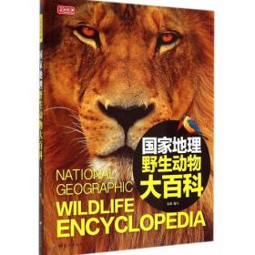 国家地理-野生动物大百科