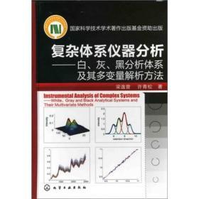 復雜體系儀器分析——白、灰、黑分析體系及其多變量解析方法